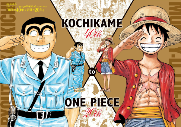 kochikame-x-one-piece